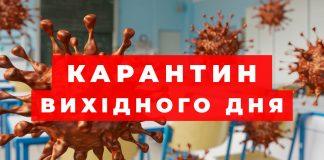 Ресторатори Івано-Франківська судитимуться з Кабміном