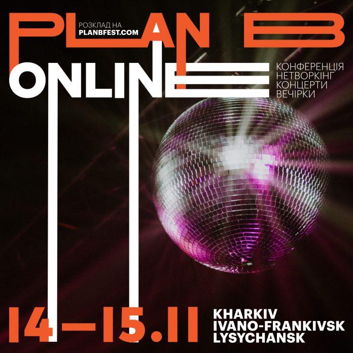 Цими вихідними у Івано-Франківську відбудеться цікавий фестиваль