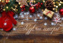 Urban Space Radio шукає Різдвяні історії. Франківців запрошують поділитись розповідями