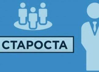 В Івано-Франківську стартує процес призначення старост новоприєднаних сіл