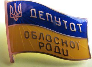 Депутатам Франківської облради вручили посвідчення та значки