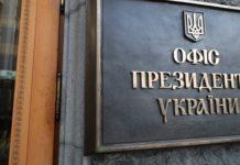 Овочевий сканворд від Офісу президента розсмішив українців