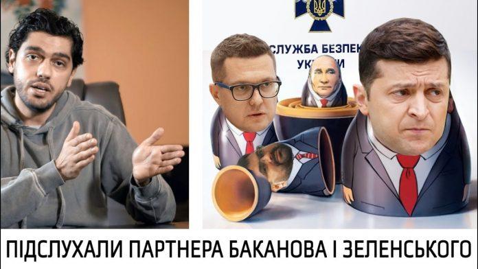 Кокс та корупція: зринули плівки про